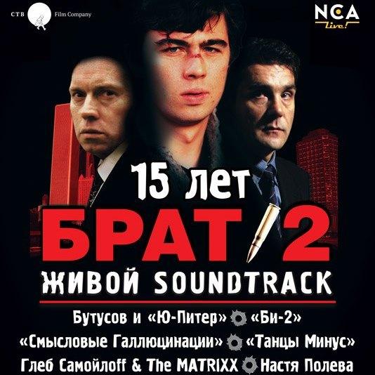 """15-летие фильма """"Брат-2"""" отметят большим рок-концертом в Москве"""