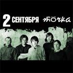 """Психея в клубе """"Точка"""", 2 сентября 2010"""