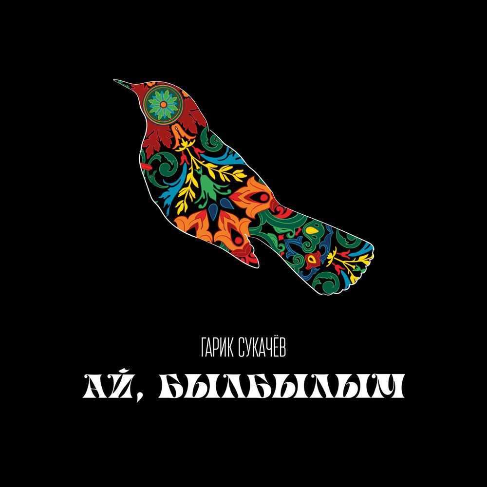 Гарик Сукачёв спел народную татарскую песню