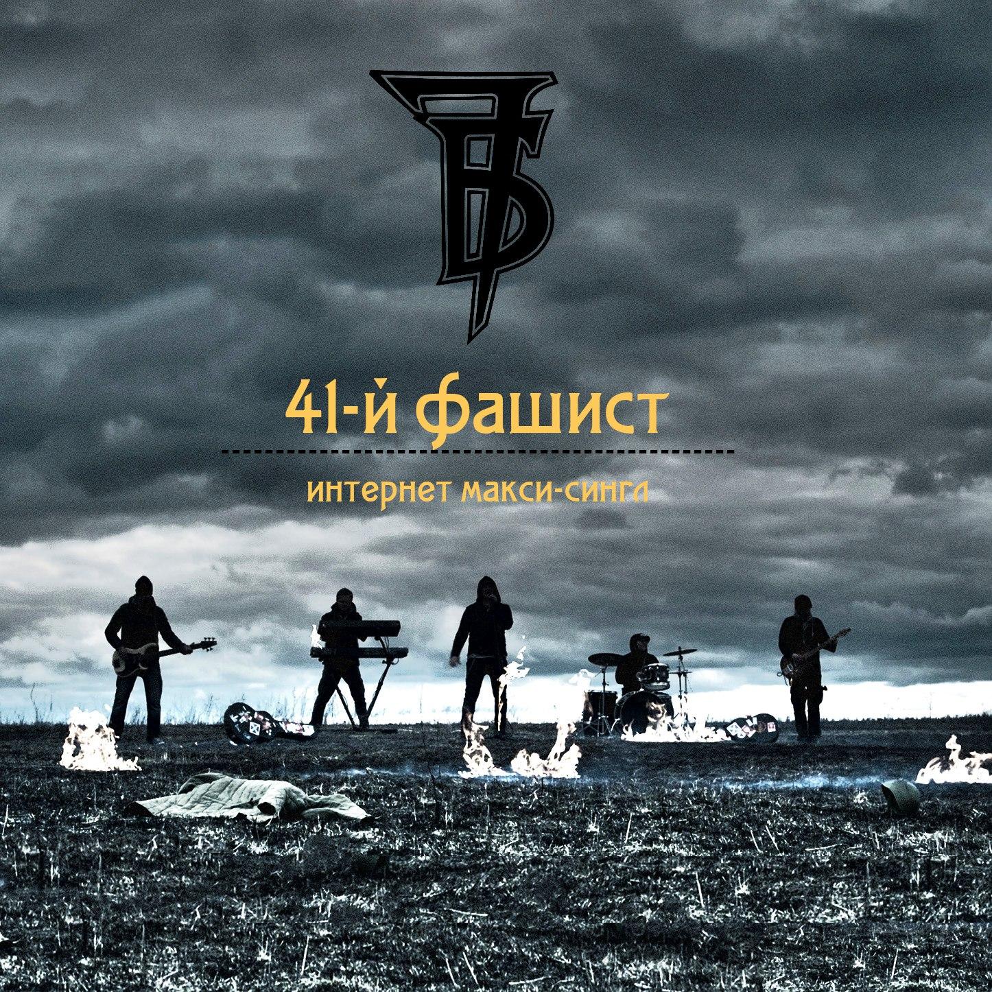 Группа 7Б к своему 15-летию приурочила новый макси-сингл