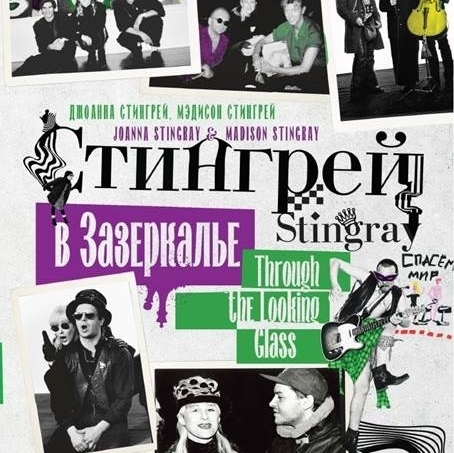 Джоанна Стингрей выпускает продолжение биографии