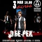 3 мая в клубе «Точка» группа «Обе-Рек» презентует свой новый альбом «Присутствие» и клип на песню «Возвращайся»