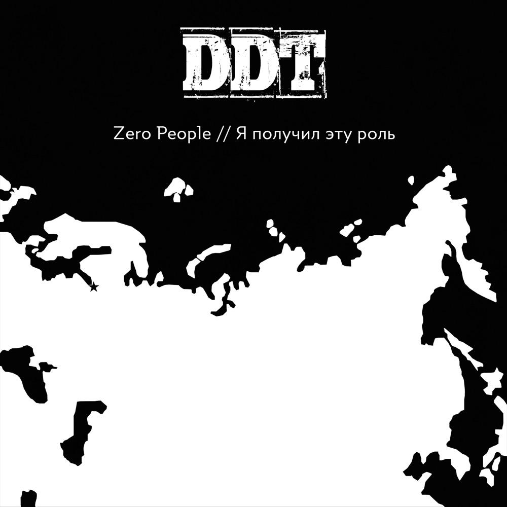 "Zero People записали ""Я получил эту роль"" для трибьюта ДДТ"