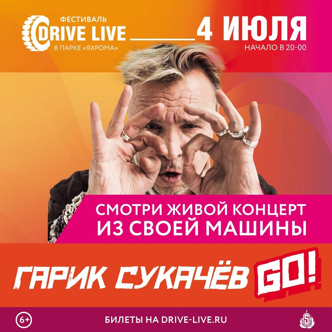 """Гарик Сукачёв сыграет """"GO!"""" на музыкальном музыкальном автомарафоне"""