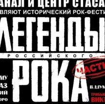 """Фестиваль """"Легенды российского рока"""" обнародовал порядок выступлений"""