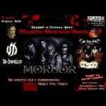 Masked Horror Show - впервые в России!