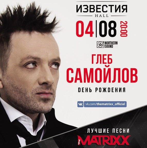 Глеб Самойлов дал концерт в День рождения