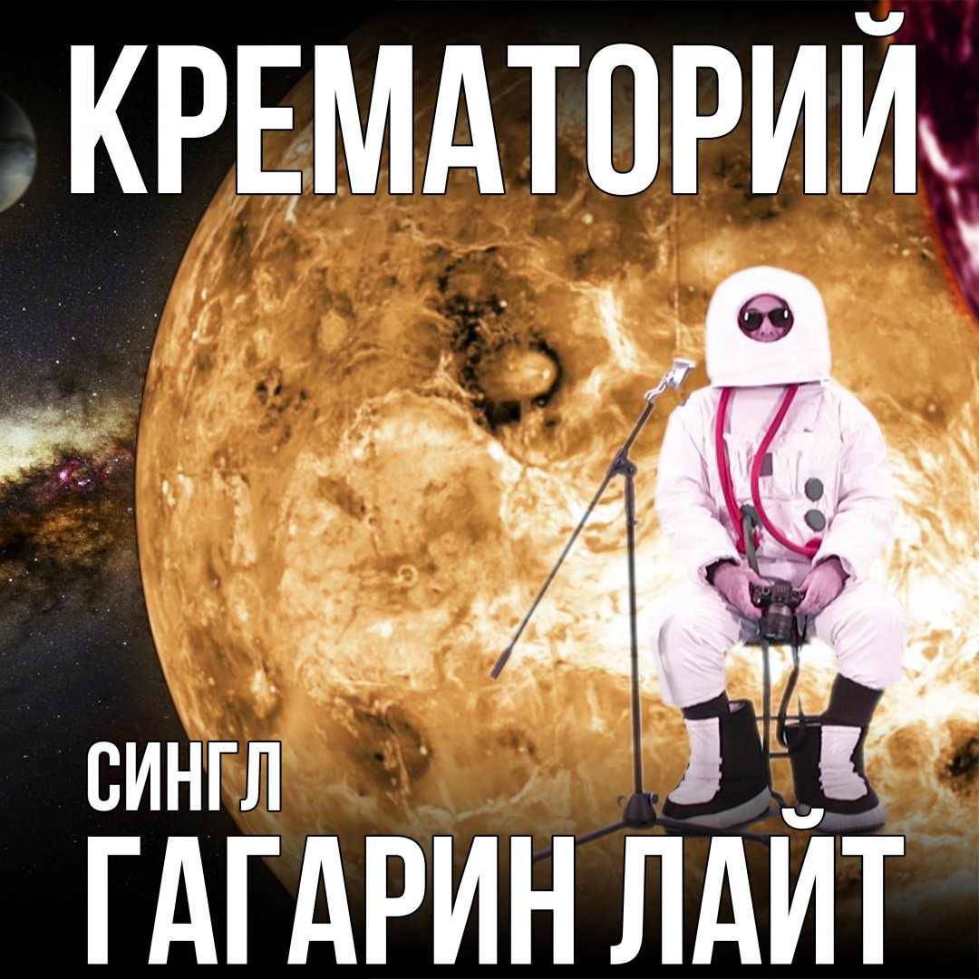 В День Космонавтики Крематорий представил клип про Гагарина
