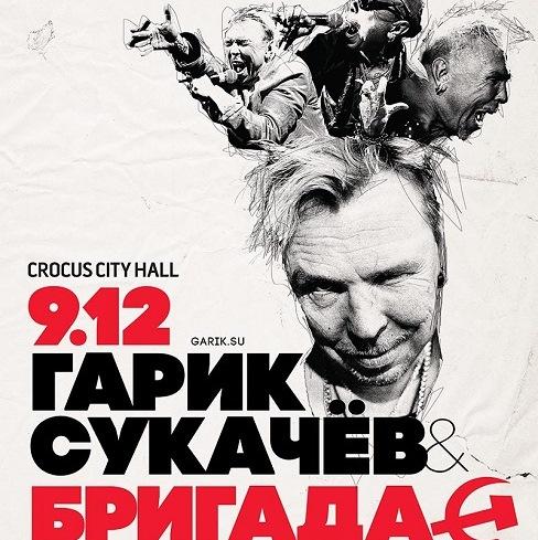 Гарик Сукачёв и Сергей Галанин возродили Бригаду С на большом концерте в Москве