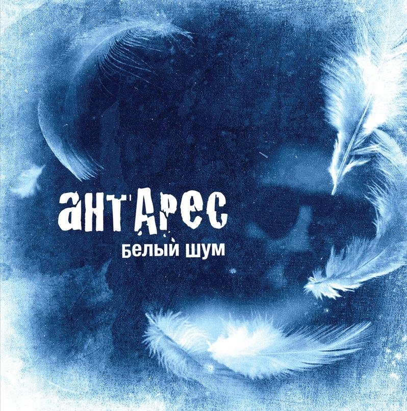 """Рецензия на альбом """"Белый шум"""" группы Антарес"""