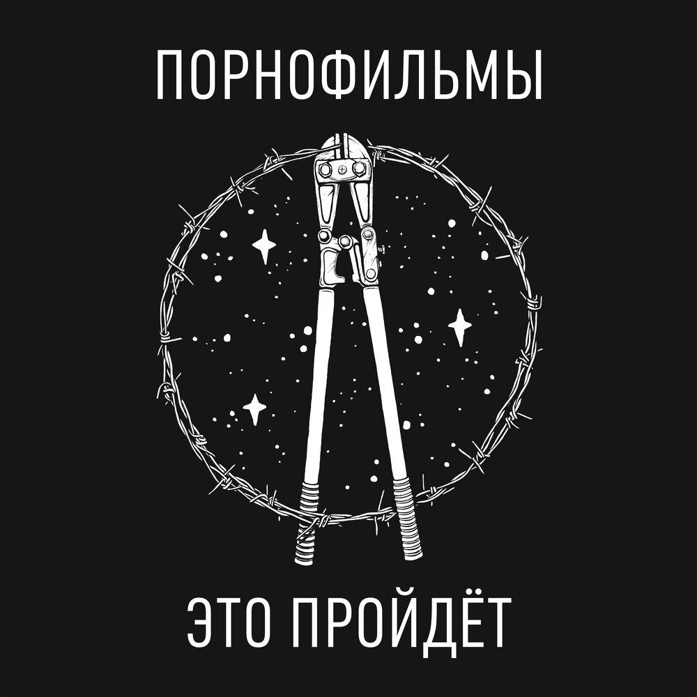 """Порнофильмы выпустили новый альбом """"Это пройдёт"""""""