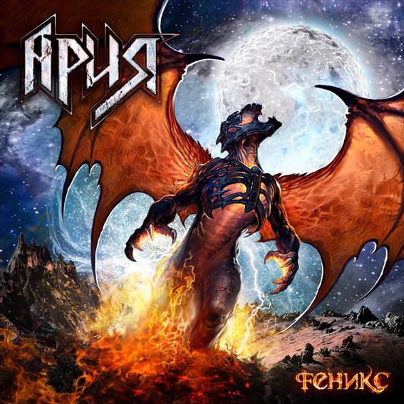 """Стал известен трек-лист нового альбома группы Ария """"Феникс"""""""