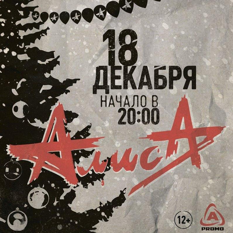 Алиса отметила концертом в Москве наступающий 2017 год