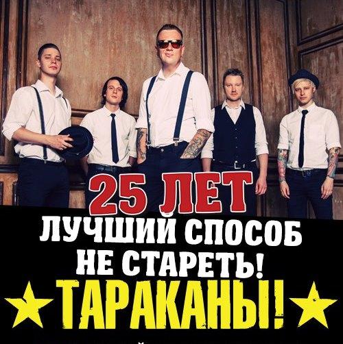 Тараканы! отпраздновали 25-летие четырьмя концертами в Москве