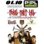 1 октября ТРОЛЛЬ ГНЁТ ЕЛЬ презентует новый альбом в Москве в клубе P!PL!