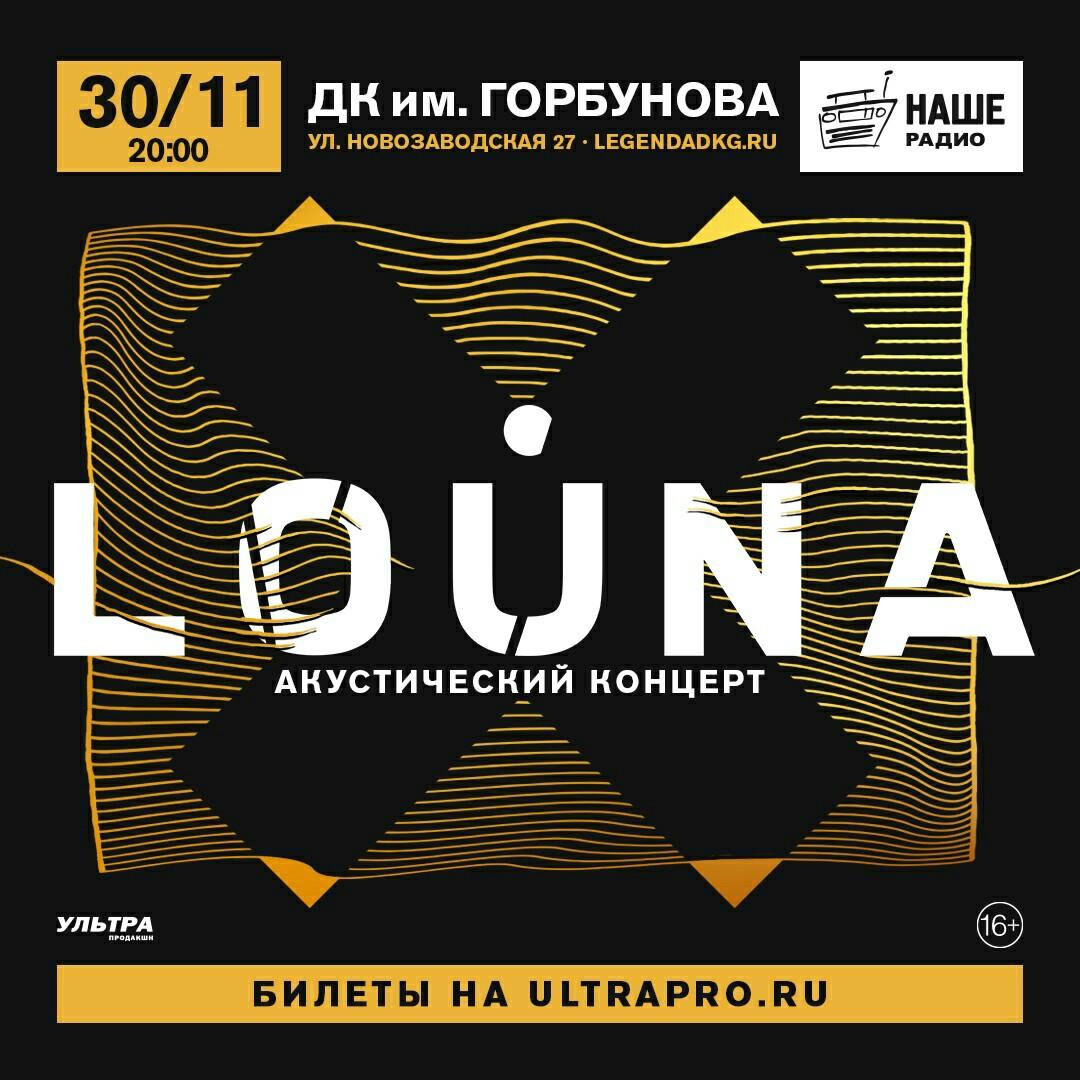 """Louna сыграла акустику в """"Горбушке"""""""