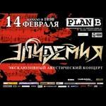 Эпидемия даёт эксклюзивный акустический концерт в Москве в День Всех Влюблённых в клубе Plan_B
