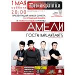 """1 мая группа АМЕЛИ презентует сингл """"16-этажный замок"""" в клубе """"Демократия"""""""