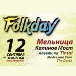 FolkDay: последний летний open-air-2009!
