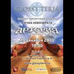 Презентация альбома GlossyTeria и DVD группы Артерия 19.12. в Б2