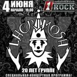 Единственный московский концерт группы LACRIMOSA в рамках юбилейного тура, посвященного 20-летию группы