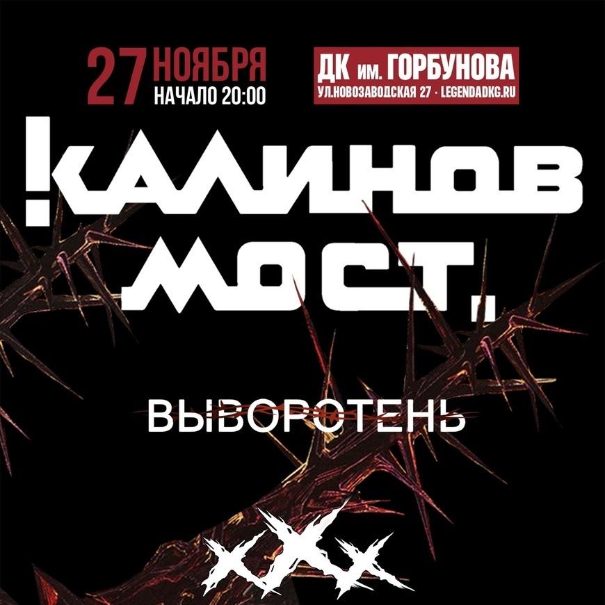 """Калинов Мост отпраздновал 30-летие альбома """"Выворотень"""""""