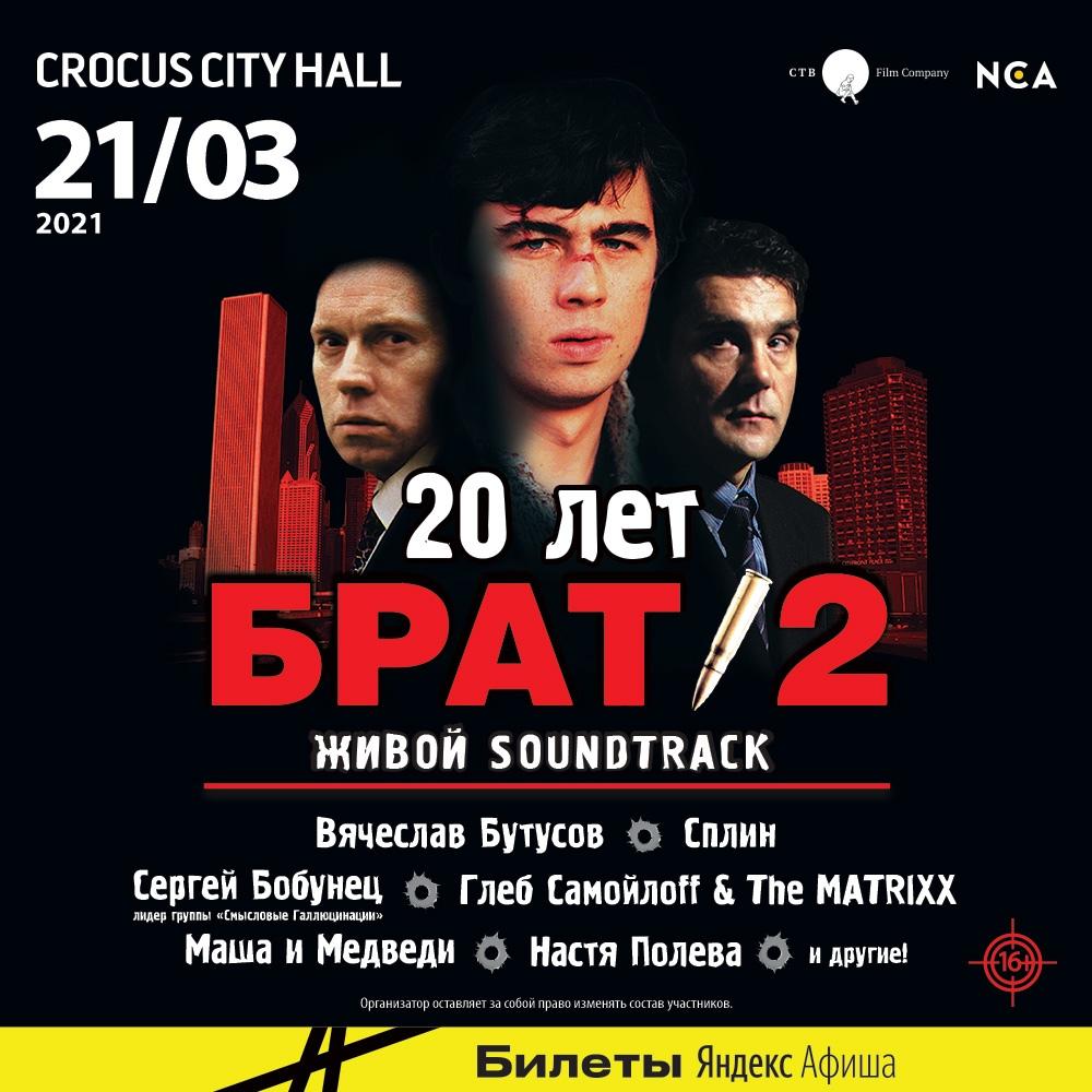 """Фестиваль """"Брат-2. Живой soundtrack"""" перенесли на год"""
