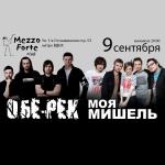 """9 сентября воронежская группа """"Обе-Рек"""" открывает концертный сезон в клубе Mezzo Forte"""