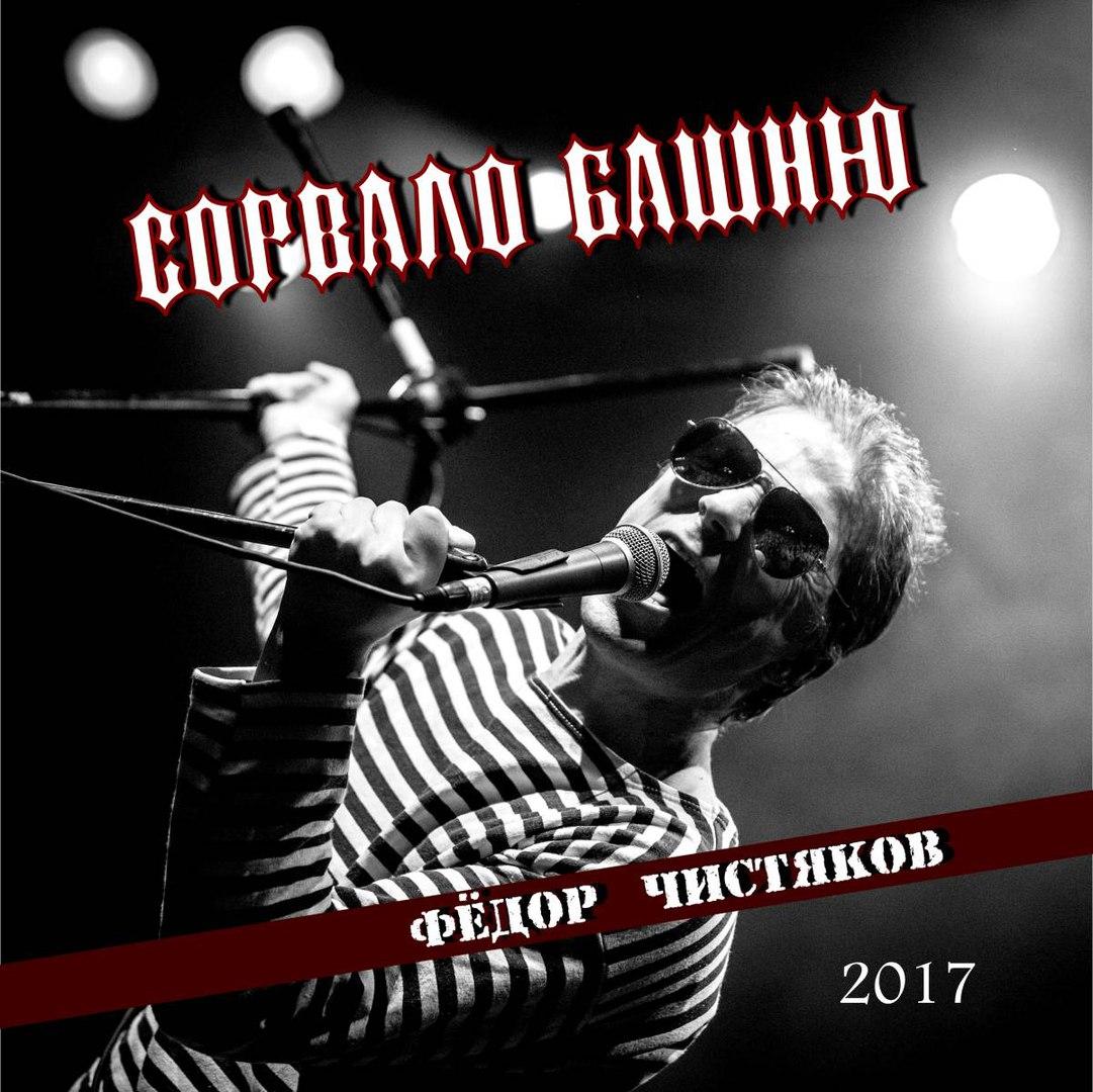Фёдор Чистяков посвятил новую песню ушедшим героям рок-н-ролла