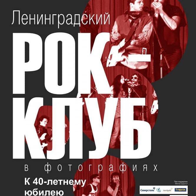 К 40-летию Ленинградского рок-клуба открывается фотовыставка