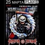 """Фестиваль """"Железный марш"""" в клубе Plan_B 25.03."""