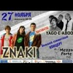 Сдвоенный концерт групп «Znaki» и «Yago-e-aboo» 27 нояря в клубе Mezzo Forte!