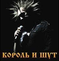 Трансляция прощального концерта группы Король и Шут