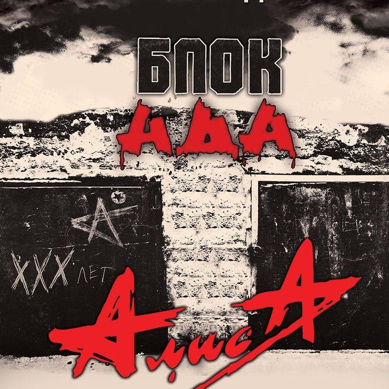 """Алиса отметила 30-летие культового альбома """"БлокАда"""""""