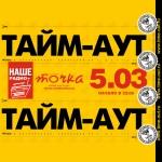5 марта группа «Тайм-Аут» даст большой сольный концерт в клубе Точка!