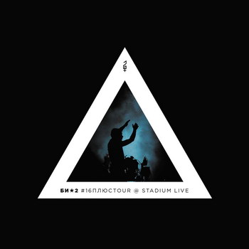 Би-2 выпустили новый концертный альбом