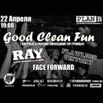 """Good Clean Fun (С.Ш.А.) 22 апреля в клубе """"Plan B"""""""