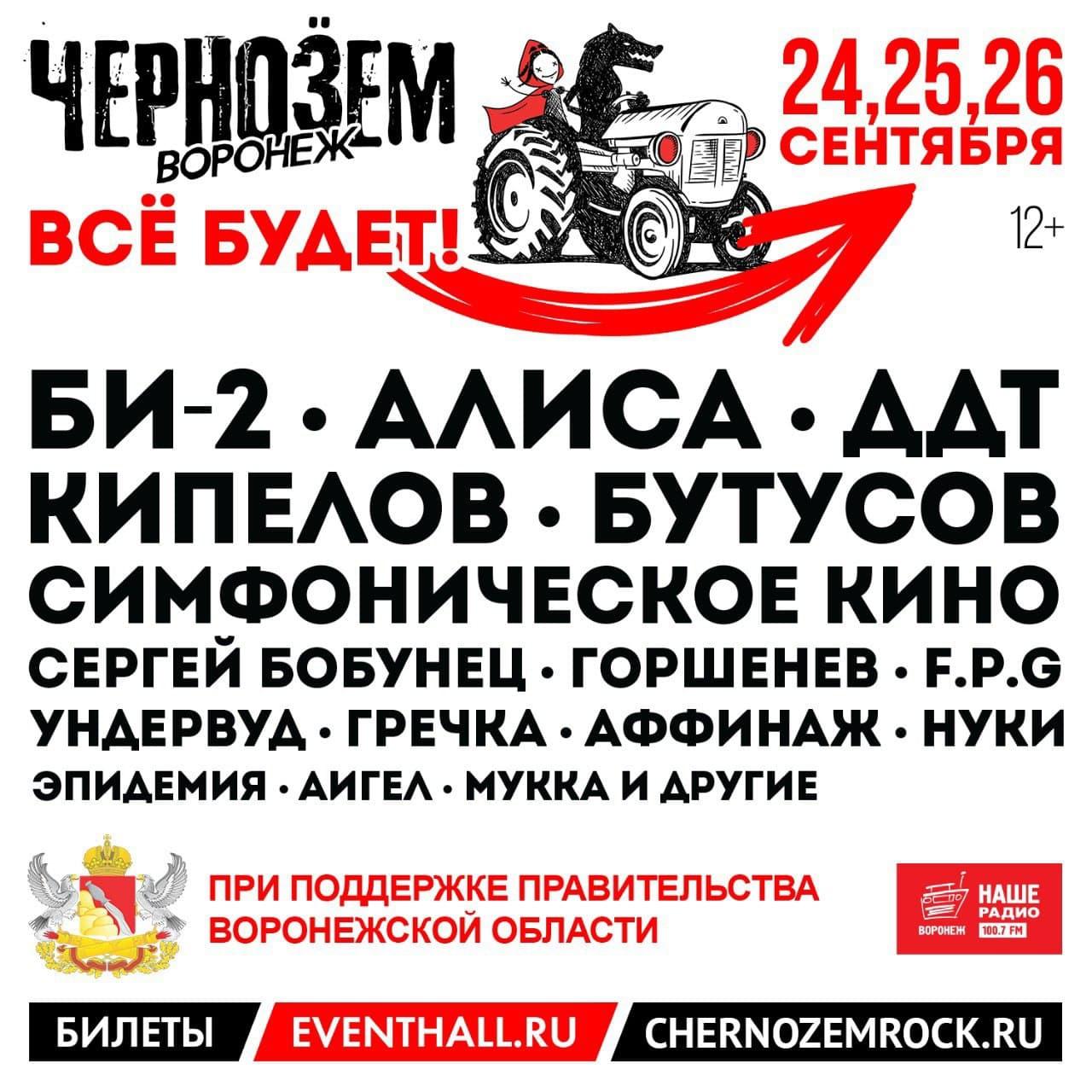 """Рок-фестиваль """"Чернозём"""" отменили за день до начала"""