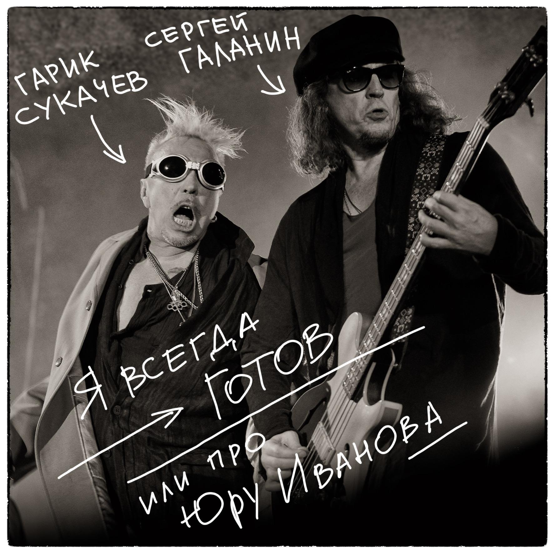 Сергей Галанин и Гарик Сукачёв спели про школьного друга Юру Иванова