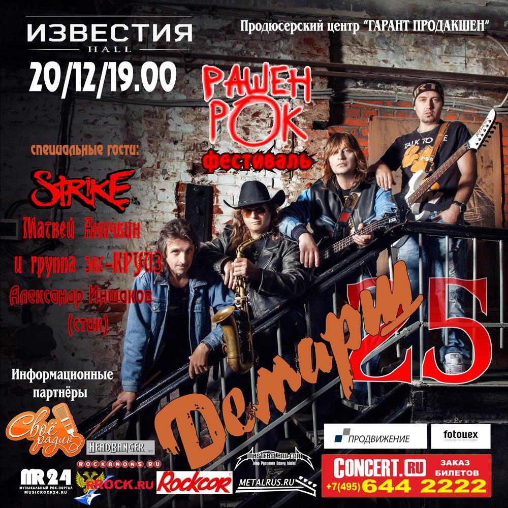 Группа Демарш ответит за базар 20 декабря в столичном концертном зале Известия Холл