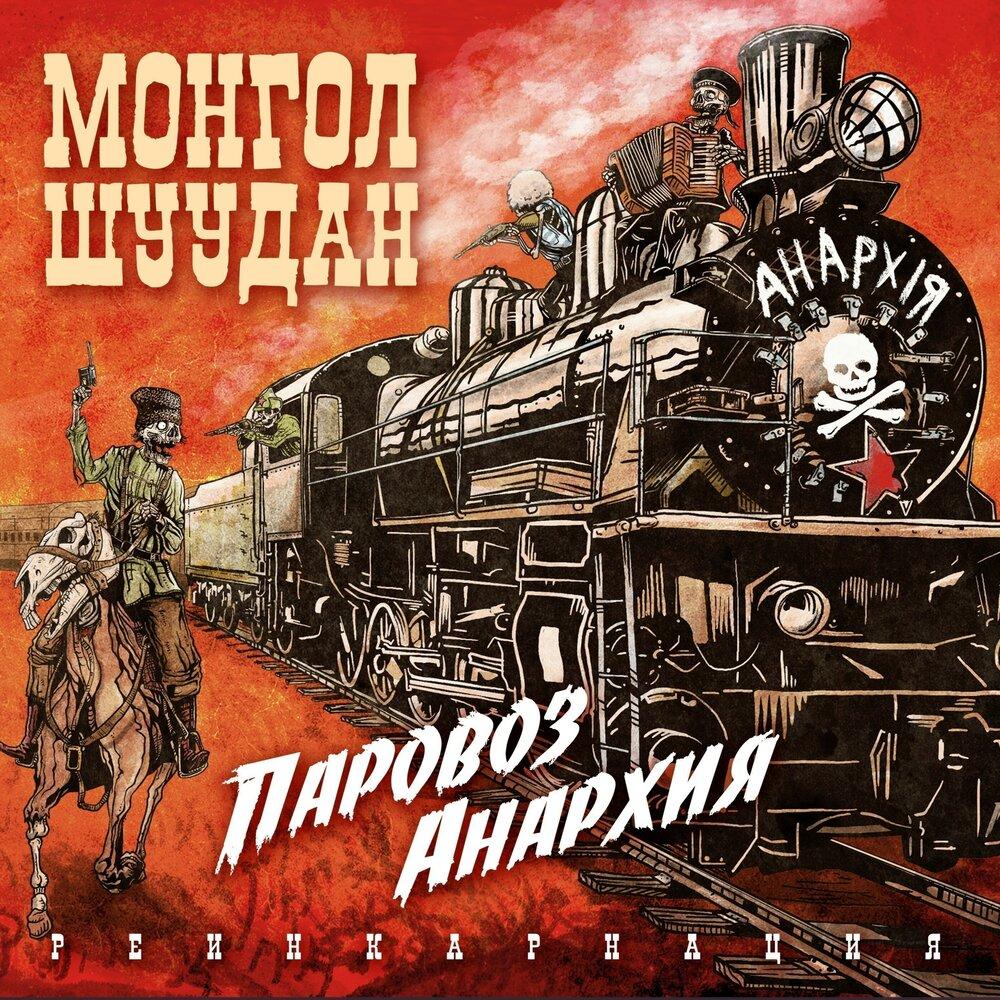 Монгол Шуудан переиздал дебютный альбом