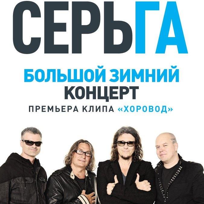 Группа СерьГа представила новый клип на большом зимнем концерте