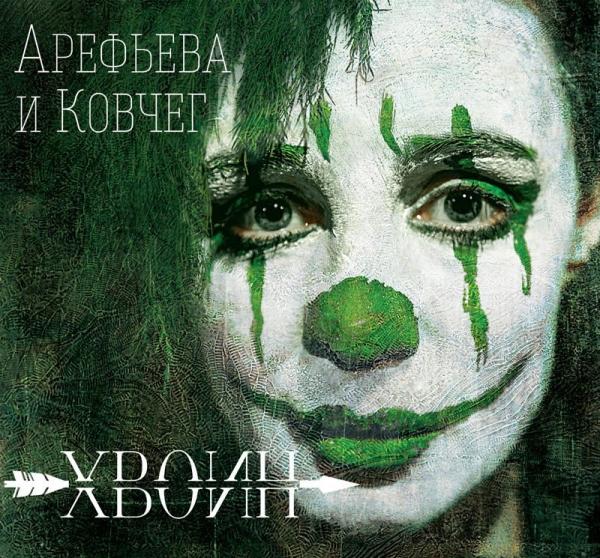 """Ольга Арефьева выпустила альбом """"Хвоин"""""""