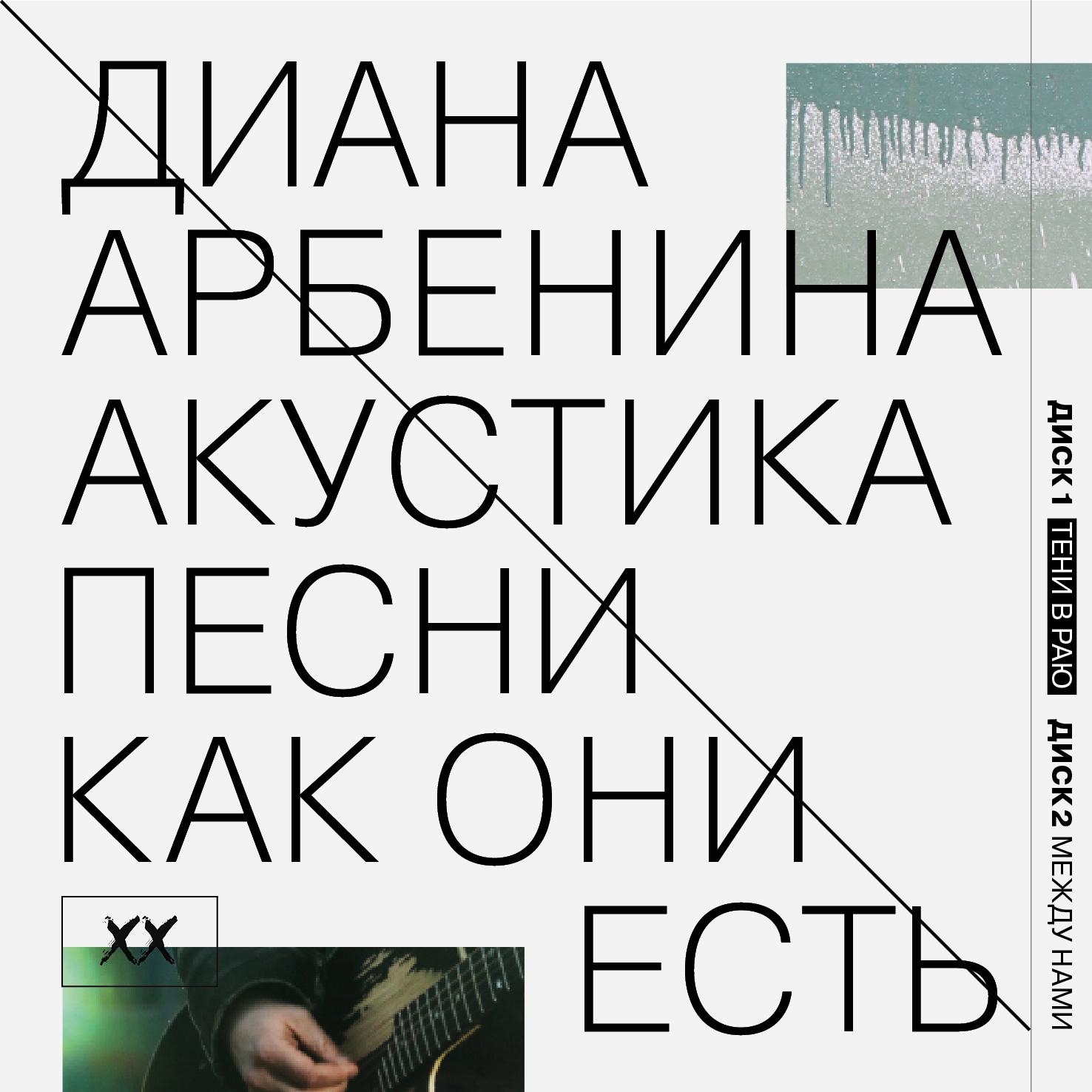 """Рецензия на альбом Дианы Арбениной """"Акустика. Песни как они есть"""""""
