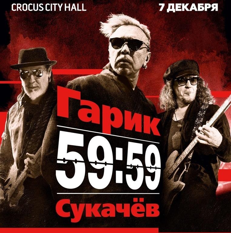 """Гарик Сукачёв закончил тур """"59:59"""" концертом в Москве"""