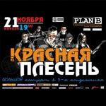Отчёт и фотоотчёт о концерте Красной Плесени в клубе Plan_B