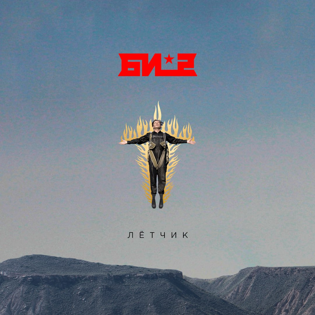 Би-2 представили новый клип и кавер на Агату Кристи