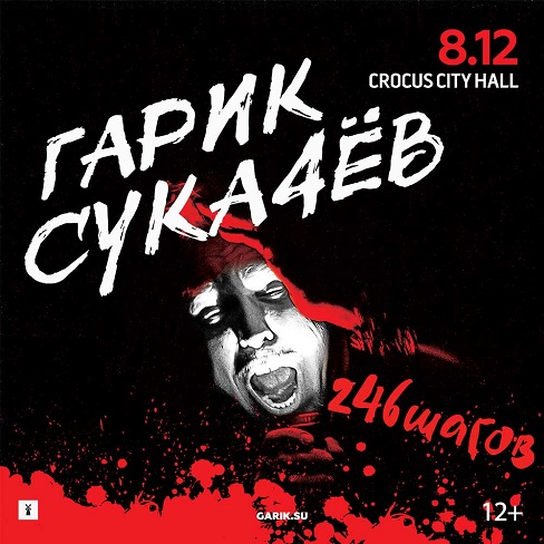 Гарик Сукачёв собрал Бригаду С для концерта в Москве