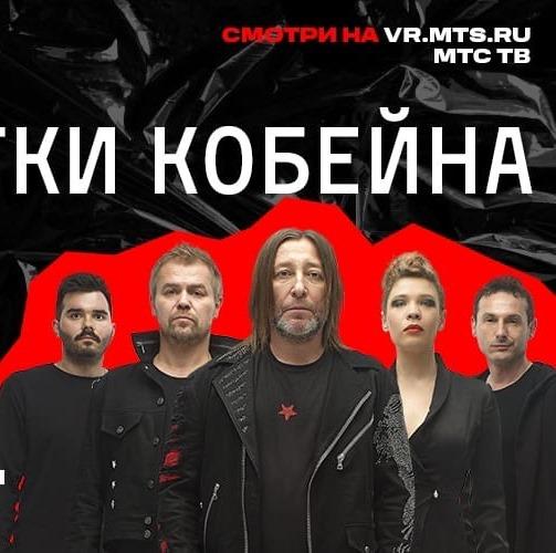"""Куртки Кобейна сыграют первый """"живой"""" концерт"""