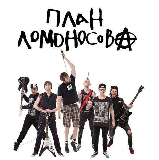 План Ломоносова выпустил альбом № 4